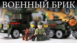 ВОЕННЫЙ БРИК WWII (Brick Combat Zone 1706)