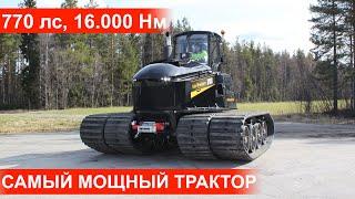 Обзор самого мощного гусеничного трактора с ротоватором. MeriTractor MT 700, 770 лс и 16000 нм