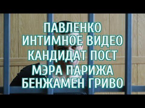 🔴 В Париже задержан российский акционист Павленский