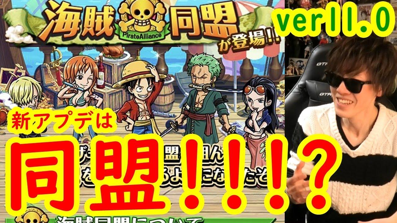 [トレクル]海賊同盟!!!!? 新アプデver11.0楽しみすぎる!!!!!!! [OPTC]