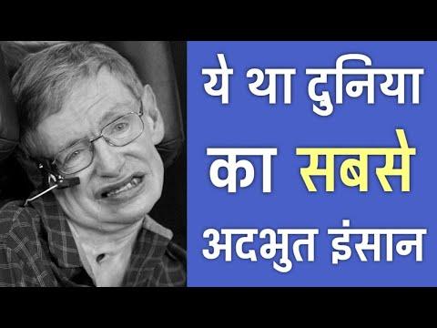 इतिहास का सबसे जिंदादिल इंसान | 21 Amazing Facts About Stephen Hawking | PhiloSophic