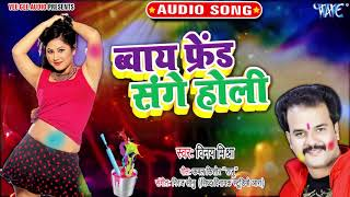 ब्वाय फ्रेंड संगे होली | #Vinay Mishra का नया सुपरहिट होली गीत | Boy Friend Sange Holi | Holi Geet
