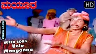 Kelo Manganna - Song | Mayura Movie | Kannada Old Songs | Dr Rajkumar Hit Songs