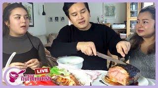 ตำปูม้าเนื้ออบ กินข้าวกันพร้อมหน้าลูกๆ กับยายนางค่ะ (LIVE)