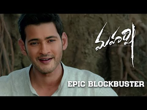 Maharshi Epic Blockbuster Promo 11 -  Mahesh Babu, Pooja Hegde | Vamshi Paidipally Mp3