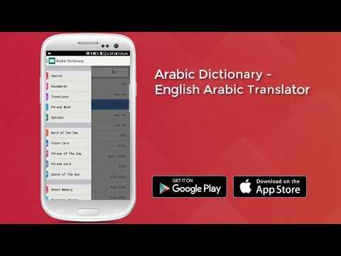 Arabic Dictionary - English Arabic Translator
