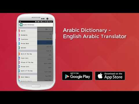 Arabic Dictionary – English Arabic Translator | iThinkdiff net