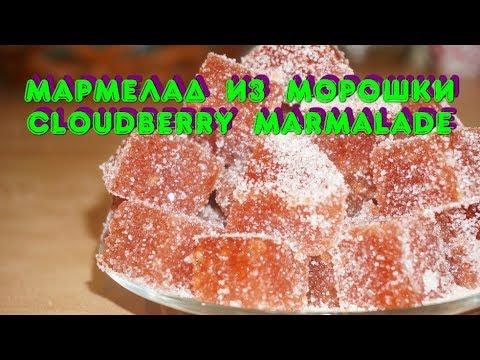 Мармелад из морошки / Cloudberry marmalade