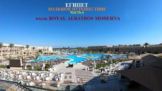 Египет Часть 6 Отель Royal Albatros Moderna