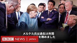 在任16年を経て……引退するメルケル独首相とドイツ人