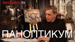 Александр Невзоров в программе «Паноптикум» на  Rain.tv. Из студии Nevzorov. 13.12.2018