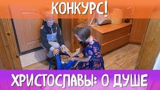 ХРИСТОСЛАВЫ: О ДУШЕ. Выпуск 12.