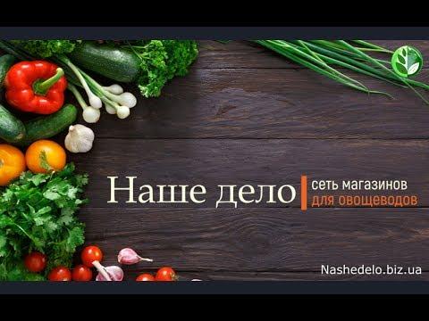 """Интернет-магазин семян и агротоваров """"Наше дело"""""""