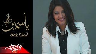 Yasmin Ali - Etkhalaana Doaaf | ياسمين على - اتخلقنا ضعاف | #رمضان_2019