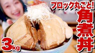 【大食い】爆盛プルプル角煮丼!!巨大ブロック肉をそのまま角煮にしてみたら、プルプル天国が錬成された。【ロシアン佐藤】【RussianSato】