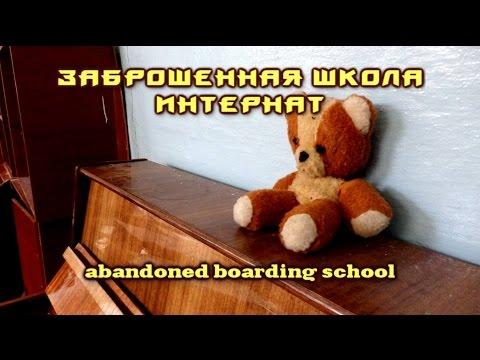 Заброшенная школа-интернат.Когда то тут жили дети(СТАЛК)/abandoned Boarding School.Russia(Eng Sub)