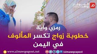 شاهد.. رمزي وآية خطوبة زواج تكسر المألوف في اليمن