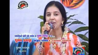 Gujarati Marriage songs by Surabhi Ajit parmar
