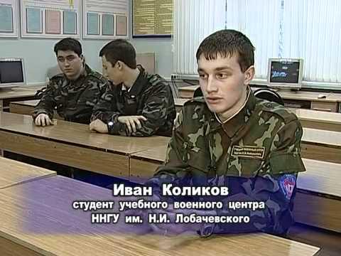 ННГУ. Институт военного образования