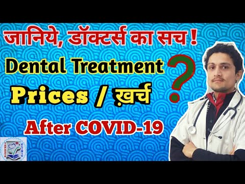 COST Of Dental Treatment, PRICES After COVID19, दाँतों के इलाज़ का खर्च   Dentist Expense In India