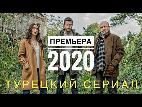 Алеф / Alef (2020) ТУРЕЦКИЙ СЕРИАЛ. ПРЕМЬЕРА. РУССКАЯ ОЗВУЧКА.