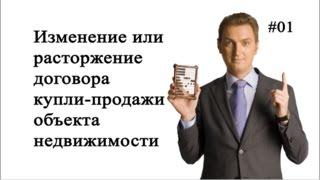 LawNow.ru: Изменение или расторжение договора купли-продажи объекта недвижимости #1