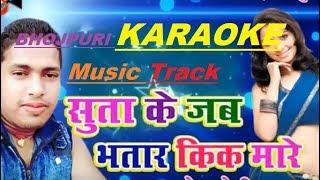 Sutake Jab Bhatar Mora Kick Mare Bhojpuri Karaoke Track With Lyrics By Ram Adesh Kushwaha