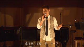 中孝介 - サンサーラ