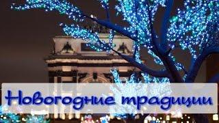 видео Откуда пришла традиция украшать елку на Новый год