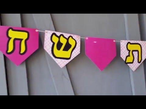 Hebrew Happy Birthday  Banner