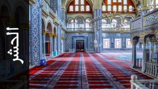 سورة الحشر محمد صديق المنشاوي - Surah Al-Hashr Mohammed Siddiq Al-Minshawi