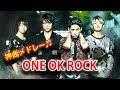 【ONE OK ROCK】最新!神曲ヒットメドレーベスト10!【作業用BGM】