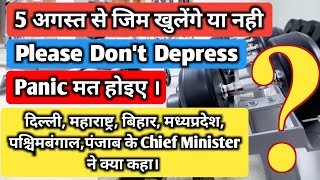 Gym 5 Augest Se Khulenge Ya Nhi | Gym Open Guidelines | Gym Kab Khulenge | When Will Gyms Open