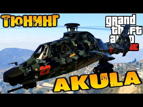 Тюнинг Akula, вертолёт невидимка, охота началась - GTA V Online (HD 1080p) #177