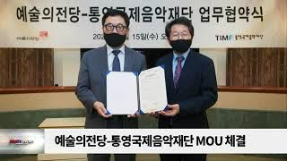 예술의전당-통영국제음악재단 MOU 체결 /SDATV 신…