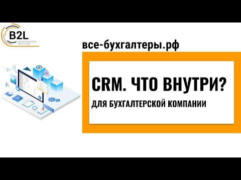 CRM для бухгалтерской компании - что внутри?