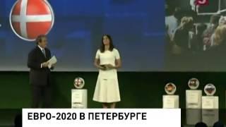 Петербург вошёл в список городов-хозяев футбольного «Евро-2020»(, 2014-09-19T16:11:38.000Z)
