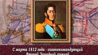 Полководцы и герои Отечественной войны 1812 года.