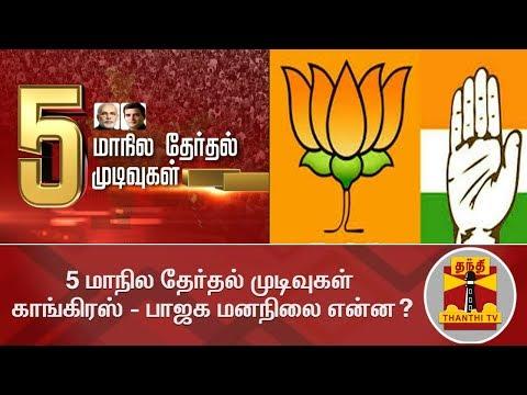5 மாநில தேர்தல் முடிவுகள் - காங்கிரஸ் - பாஜக மனநிலை என்ன? | AssemblyElections2018
