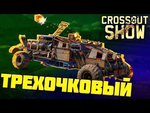 Crossout Show: Трехочковый