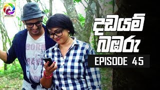 "Dadayam babaru Episode 45  || "" දඩයම් බඹරු "" | සතියේ දිනවල රාත්රී 9.30 ට . . . Thumbnail"