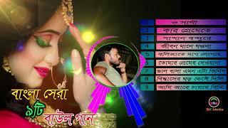 বাংলা শেরা ৯টি বাউল গান Bangla sera 9ti Baul mp3 Song Sk Media