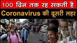 CoronaVirus India Update, 100 दिन तक रह सकती है Coronavirus की दूसरी लहर
