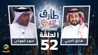 برنامج طارق شو الموسم الثاني الحلقة 52 - ضيف الحلقة احمد العونان