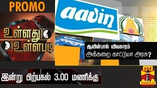 "Ullathu Ullapadi : Will Government Show Interest in ""Aavin Issue"" (16/10/2014) Promo"