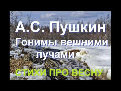 Стихи про весну. Пушкин Гонимы вешними лучами. Poems By Pushkin