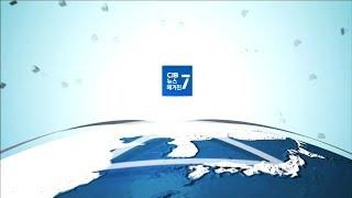 2020년 6월 3일 CJB 뉴스매거진7 1부
