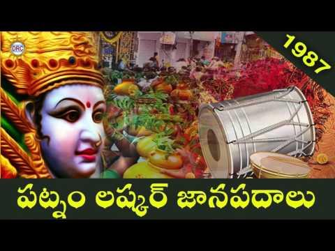 Patnam Lashkar Janapadalu (1987) ||  || Yellamma Devotional Songs ||  Telengana Folks