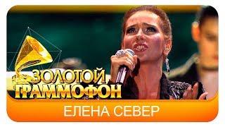 Елена Север - Ревность (Live, 2016)