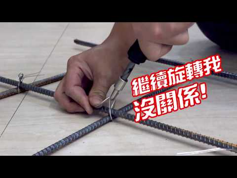 【KiKAiTO 機械堂】多功能半自動直拉式鋼筋勾